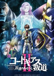 Code Geass: Lelouch of the Rebellion Movie 2