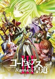 Code Geass: Lelouch of the Rebellion Movie 3