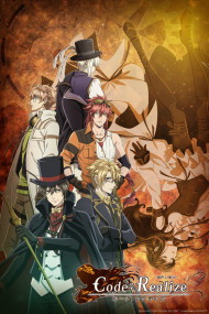 Code:Realize  ~Sousei no Himegimi