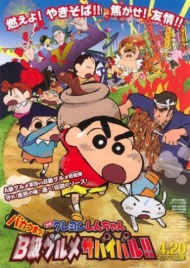 Crayon Shin-chan Movie 21: Bakauma! B-Kyuu Gourmet Survival Battle!!