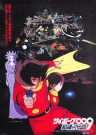 Cyborg 009: Legend of the Super Galaxy