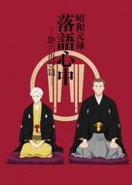 Descending Stories: Shouwa Genroku Rakugo Shinjuu