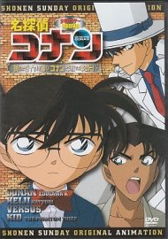 Detective Conan OVA 6: Follow the Vanished Diamond! Conan and Heiji vs Kid!