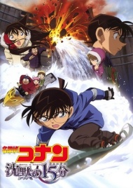 Detective Conan Movie 15: Quarter of Silence image