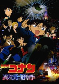 Detective Conan Movie 18: The Sniper From Another Dimension image