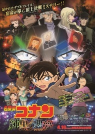 Detective Conan Movie 20: Junkoku no Nightmare
