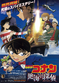 Detective Conan Movie 17: Zekkai no Private Eye
