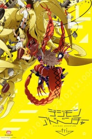 Digimon Adventure Tri. Movie 3