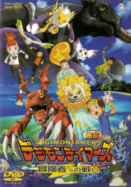 Digimon Movie 5: The Adventurers' Battle