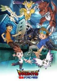 Digimon Movie 6: Runaway Locomon