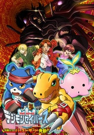 Digimon Movie 9: Digimon Savers - Ultimate Power! Burst Mode Invoke!!