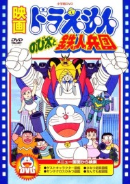 Doraemon: Nobita and the Platoon of Iron Men