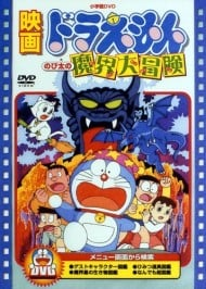 Doraemon: Nobita's Great Adventure into the Underworld