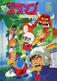 Dr. Slump Movie 1: Arale-chan Hello! Fushigi Shima