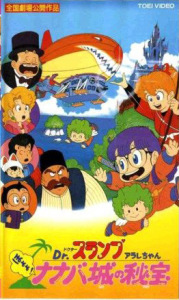 Dr. Slump Movie 4: Arale-chan Hoyoyo! Nanaba Shiro no Hihou