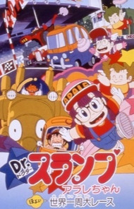 Dr. Slump Movie 3: Arale-chan Hoyoyo Sekai Isshuu Dai Race