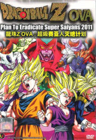Dragon Ball: Plan to Destroy the Saiyajin