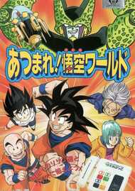 Dragon Ball Z: Atsumare! Goku World