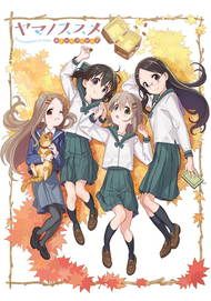 Encouragement of Climb: Omoide Present