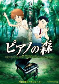 Forest of Piano Movie