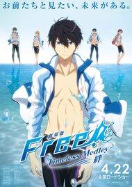 Free iwatobi swim club anime planet free timeless medley kizuna voltagebd Choice Image