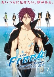 Iwatobi Swim Club Season 1 DVD