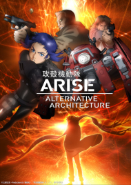 Ghost in the Shell: Arise - Alternative Architecture image