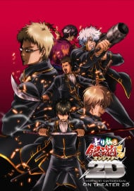 Gintama: Yorinuki Gintama-san on Theater 2D image