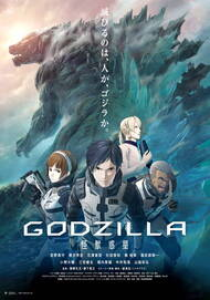 Godzilla Movie 1: Planet of the Monsters