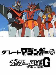 Great Mazinger vs Getter Robo G: The Great Space Encounter