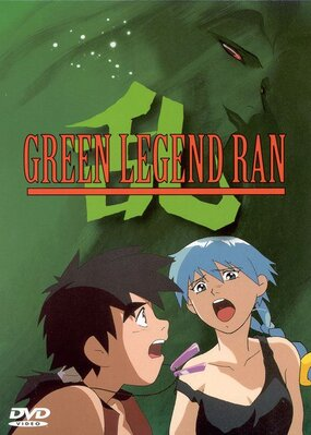 Green Legend Ran image