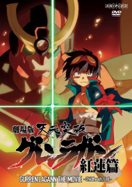 Gurren Lagann Movie 1: Childhood's End