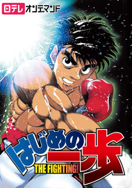 Hajime no Ippo: The Fighting! Special