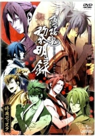 Hakuouki: Dawn of the Shinsengumi Tokuten Disc