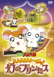 Hamtaro Movie 2: Ham Ham Ham~Jya! Maboroshi no Princess