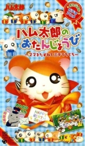 Hamtaro OVA 1: Hamtaro's Birthday! 3000 Hammy Steps in Search of Mommy