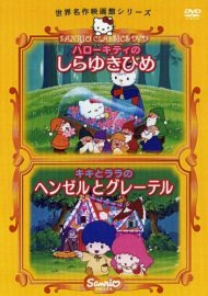 Hello Kitty no Shirayuki-hime