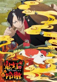 Hozuki's Coolheadedness 2nd Season