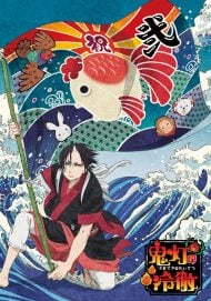 Hozuki's Coolheadedness 2nd Season: Part II