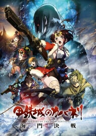 Kabaneri of the Iron Fortress Movie: The Battle of Unato