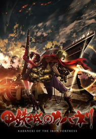 Kabaneri of the Iron Fortress Part 1: Light That Gathers