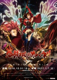 Kabaneri of the Iron Fortress Part 2: Life That Burns