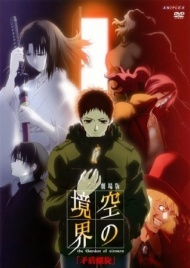 Kara no Kyoukai Movie 5: Mujun Rasen