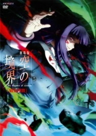 Kara no Kyoukai Movie 3: Tsuukaku Zanryuu
