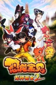 Wallpaper Anime Konglong Baobei Zhi Longshen Yongshi