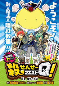 Assassination Classroom TV | Anime-Planet