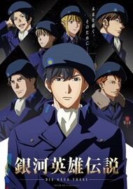 Legend of the Galactic Heroes: Die Neue These Second 2