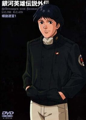 Legend of the Galactic Heroes: Spiral Labyrinth