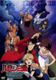 Lupin III Special 16: Stolen Lupin