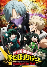 My Hero Academia 3 | Anime-Planet